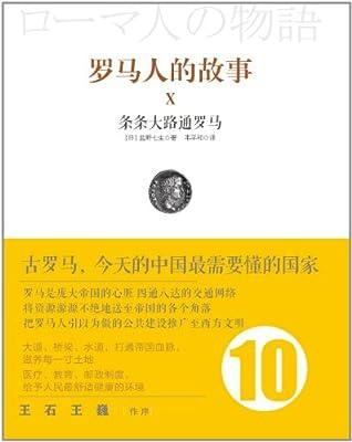 罗马人的故事10:条条大路通罗马.pdf