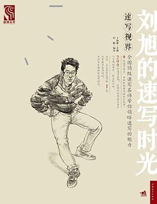 速写视界:刘旭的速写时光.pdf