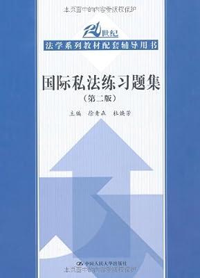 国际私法练习题集.pdf