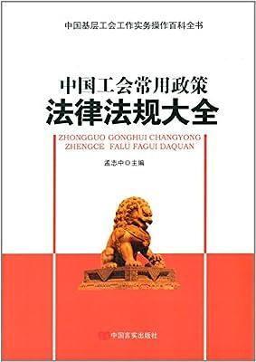 中国工会常用政策法律法规大全.pdf