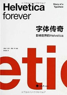 字体传奇:影响世界的Helvetica.pdf