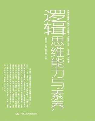 逻辑思维能力与素养.pdf