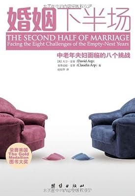 婚姻下半场:中老年夫妇面临的八个挑战.pdf