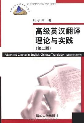 高校英语选修课系列教材•高级英汉翻译理论与实践.pdf