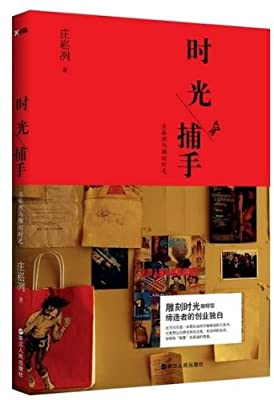 时光捕手:庄崧冽与雕刻时光.pdf