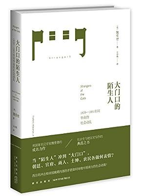 大门口的陌生人:1839-1861年间华南的社会动乱.pdf