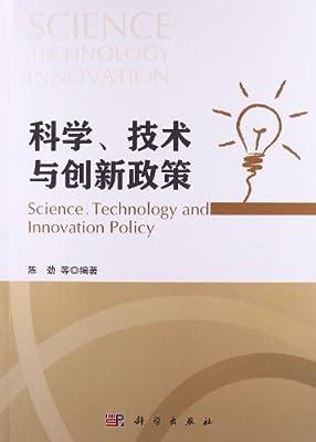 科学、技术与创新政策.pdf