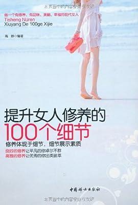 提升女人修养的100个细节.pdf