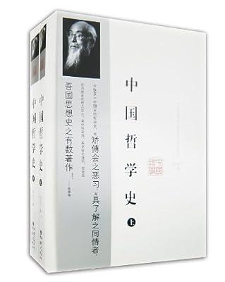 中国哲学史.pdf