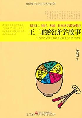 王二的经济学故事.pdf