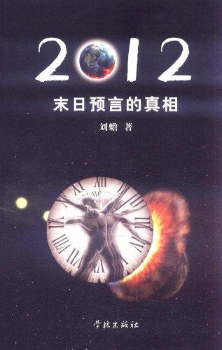 我是晓的预言帝_2012预言是真的吗