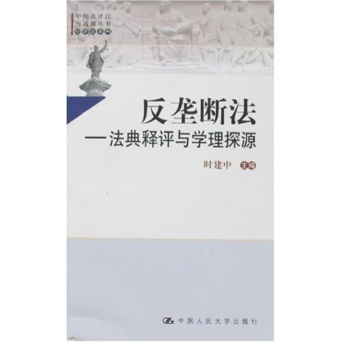 反垄断法--法典释评与学理探源