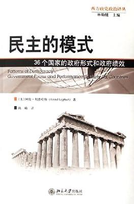 民主的模式:36个国家的政府形式和政府绩效.pdf