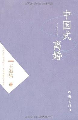 中国式离婚.pdf