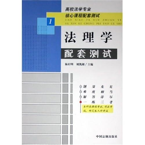 法理学配套测试(高校法学专业核心课程配套测试)