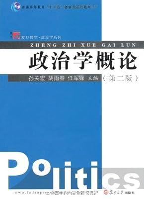 政治学概论.pdf