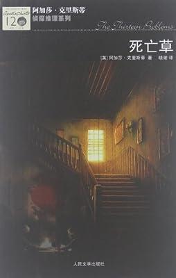 阿加莎•克里斯蒂侦探推理系列:死亡草.pdf
