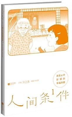 人间条件1:满足心中缺憾的快感.pdf