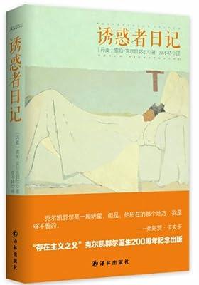 诱惑者日记.pdf