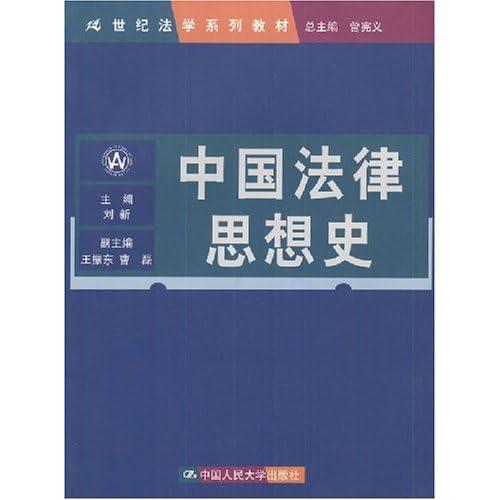 中国法律思想史/21世纪法学系列教材