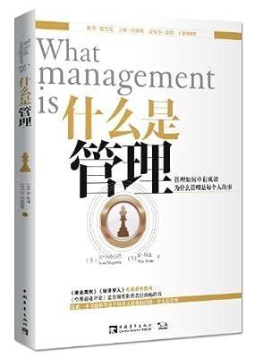 什么是管理.pdf