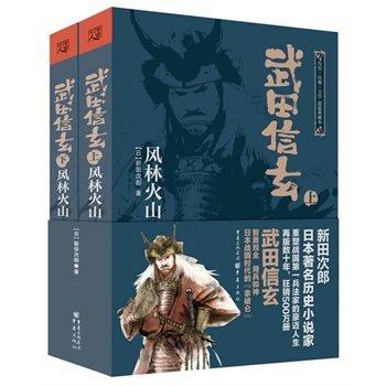 日本战国系列:武田信玄:风林火山.pdf
