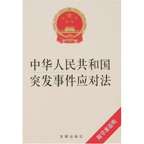 中华人民共和国突发事件应对法(附草案说明)