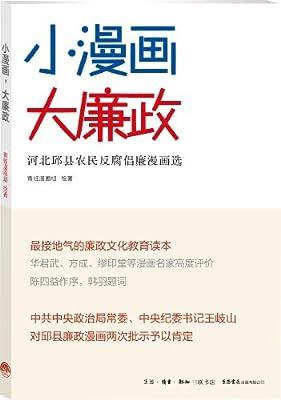 小漫画,大廉政:河北邱县农民反腐倡廉漫画选.pdf