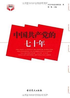 中国共产党的七十年.pdf