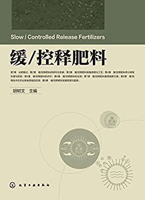 缓/控释肥料.pdf