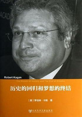 历史的回归和梦想的终结.pdf