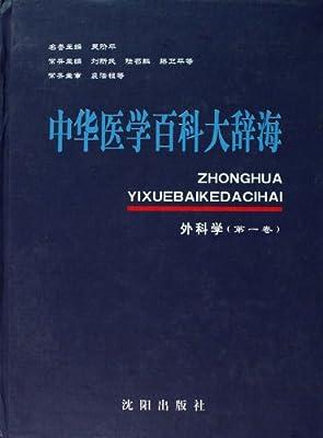 中华医学百科大辞海:外科学.pdf