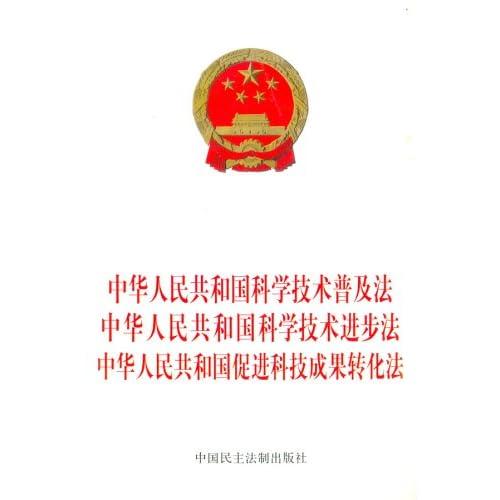 中华人民共和国科学技术普及法科学技术进步法促进科技成果转化法
