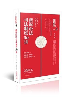 现货2013国家司法考试众合专题讲座新诉讼法司法制度50讲11版.pdf
