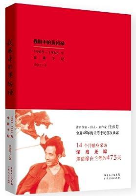 我眼中的焦裕禄:1965-1966年采访手记.pdf