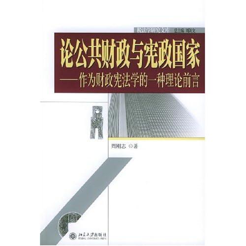 论公共财政与宪政国家(作为财政宪法学的一种理论前言)/税法学研究文库