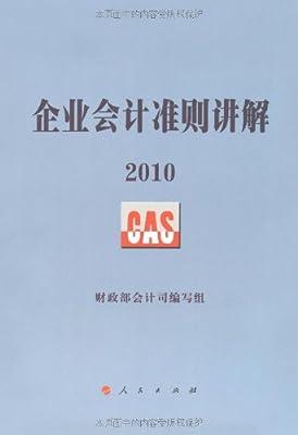 企业会计准则讲解2010.pdf
