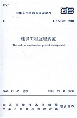 GB50319-2000 建设工程监理规范.pdf