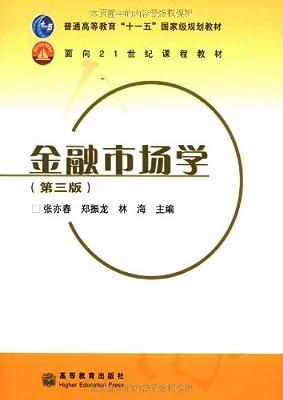 金融市场学.pdf