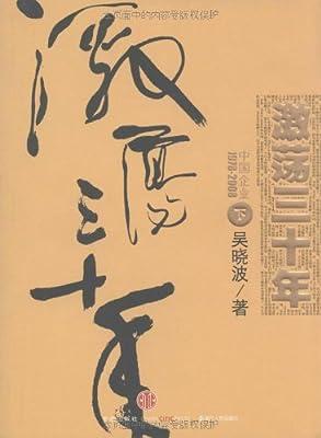 激荡三十年:中国企业.pdf