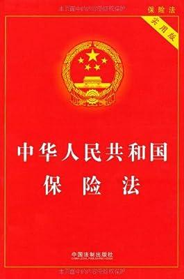 中华人民共和国保险法.pdf
