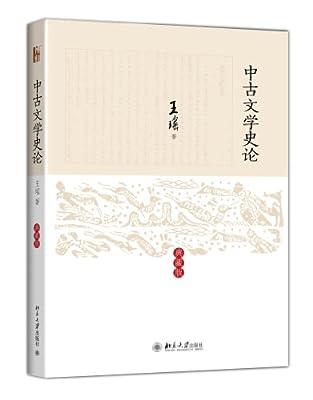 中古文学史论.pdf