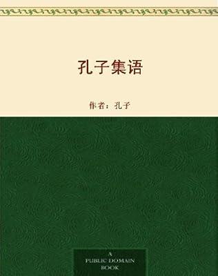 孔子集语.pdf