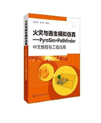 火灾与逃生模拟仿真:PyroSim+Pathfinder中文教程与工程应用.pdf