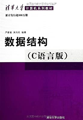 数据结构.pdf