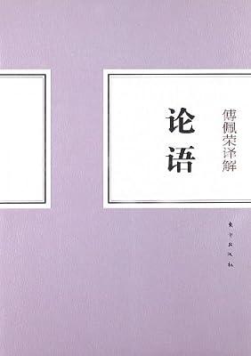 傅佩荣译解论语.pdf