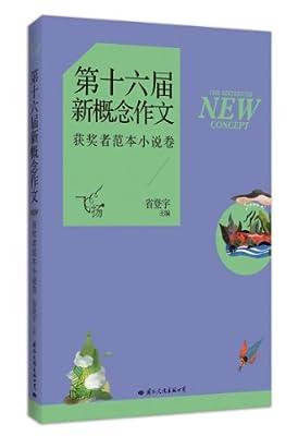 飞扬:第十六届新概念作文获奖者范本小说卷.pdf
