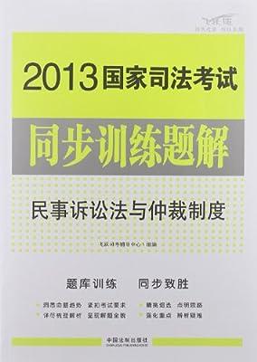 飞跃版•国家司法考试同步训练题解:民事诉讼法与仲裁制度.pdf