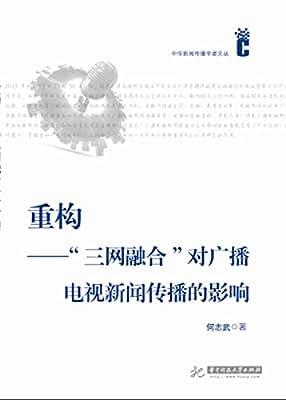 """重构:""""三网融合""""对广播电视新闻传播的影响.pdf"""