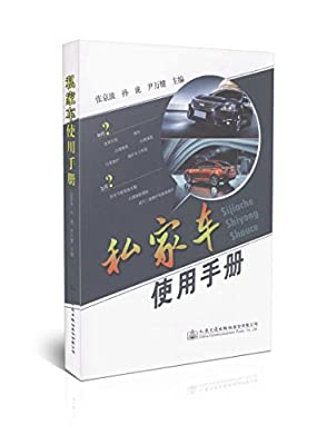 私家车使用手册.pdf